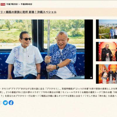 NHK ブラタモリ×鶴瓶の家族に乾杯