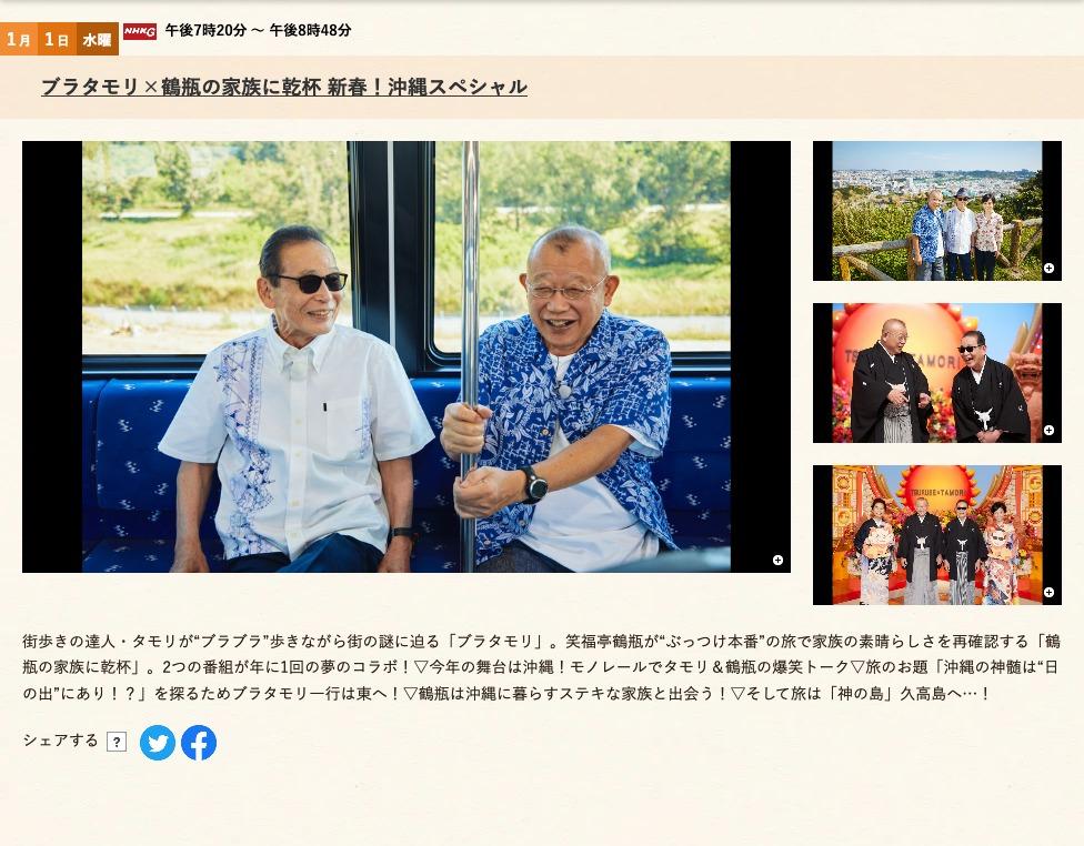 ブラタモリ×鶴瓶の家族に乾杯 新春!沖縄スペシャル サイト