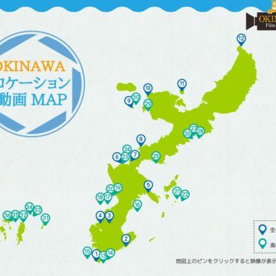 okinawaロケーションマップ