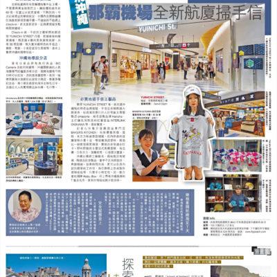 香港経済日報/Peach (新聞)