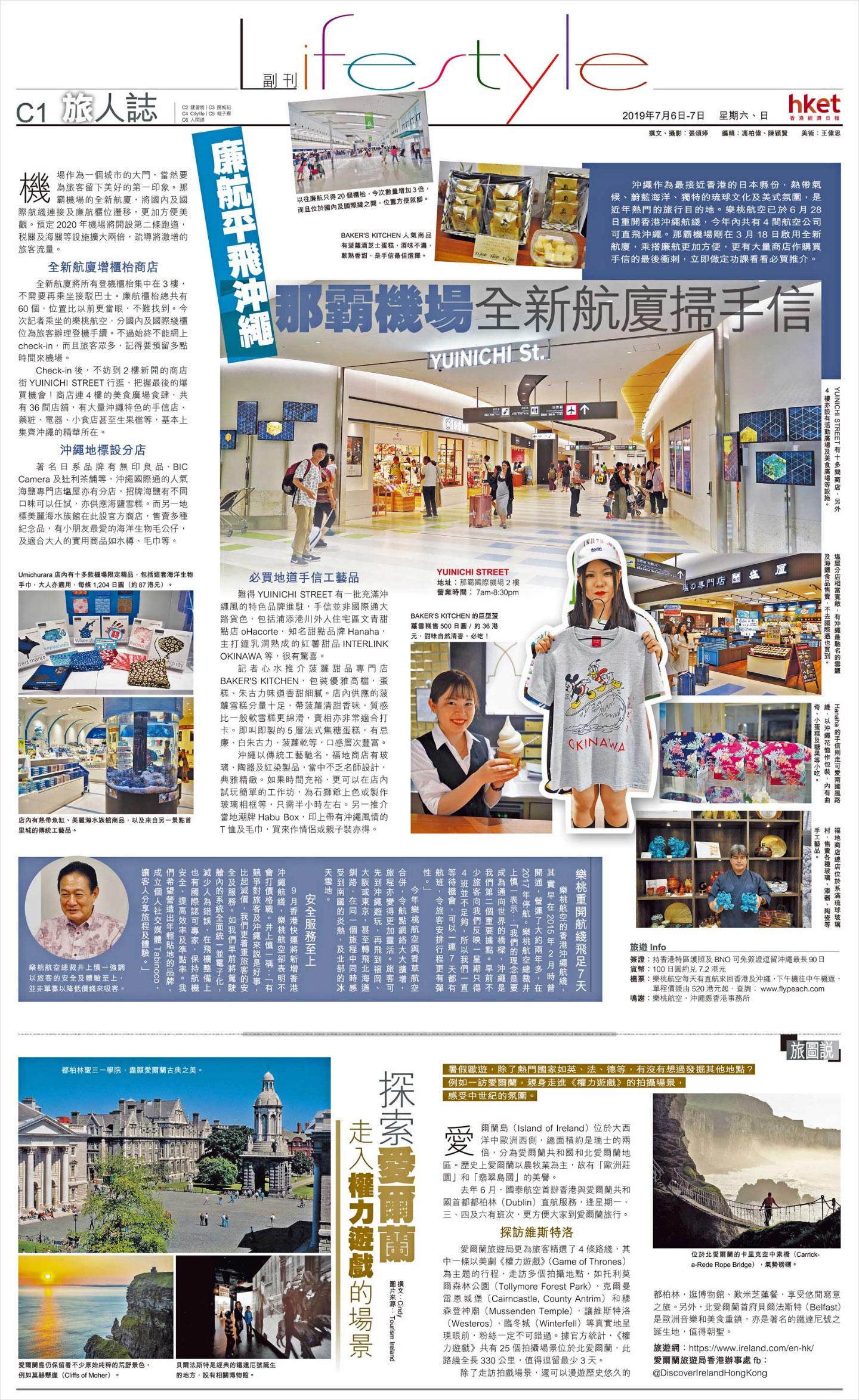 香港経済日報/Peach
