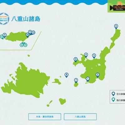 沖縄ロケーション動画MAPサイト